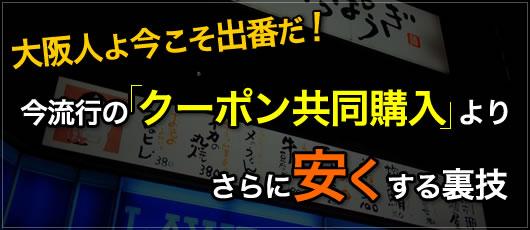 大阪人よ今こそ出番だ!今流行のクーポン共同購入よりさらに安くする裏技