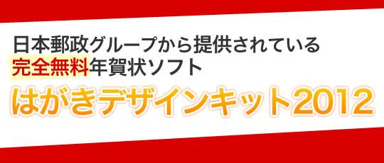 日本郵政グループから提供されている無料年賀状ソフト「はがきデザインキット2012」
