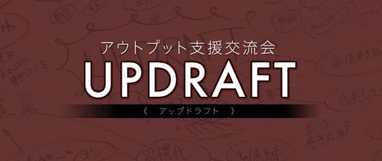 アウトプット支援交流会UPDRAFT
