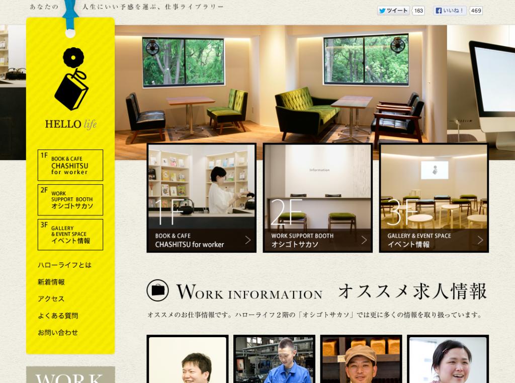 仕事ライブラリーハローライフWebサイト