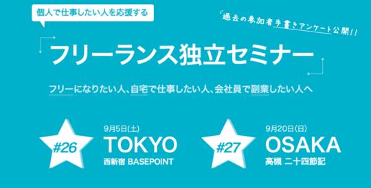 カッシーのフリーランス独立セミナー(東京_大阪)