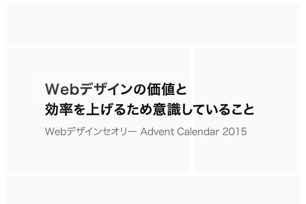 2015webDesignセオリー.fw
