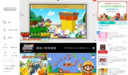 任天堂ホームページ|Nintendo